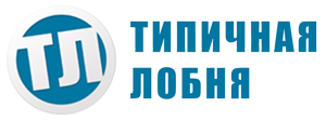 типичная лобня логотип